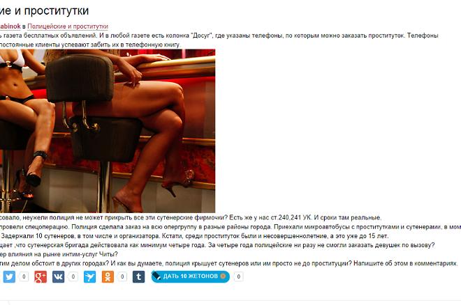obyavleniya-prostitutki-goroda-habarovska