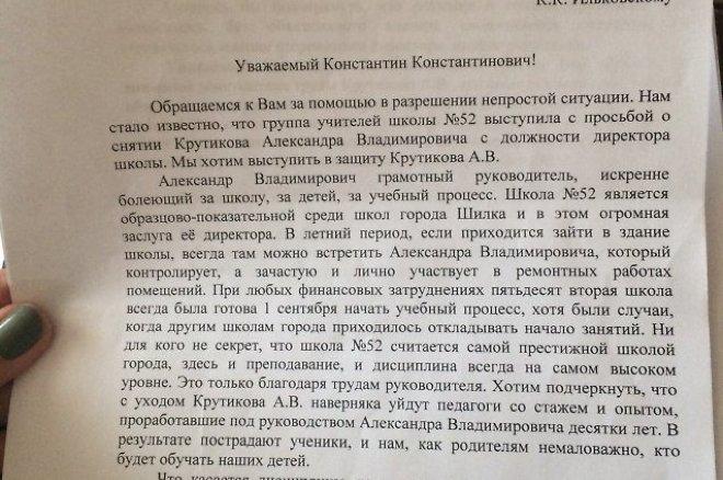 Название: как правильно написать жалобу на школу издательство: ун-т рао язык: русский размер: 3580mb