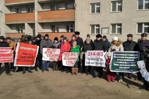 Митинг дольщиков 24 февраля