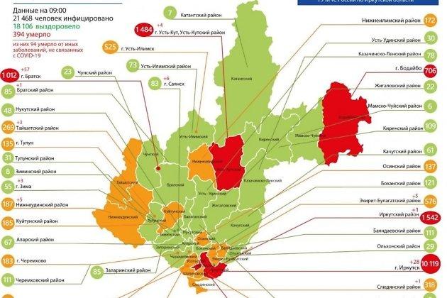 Карта распространения коронавируса в Иркутской области с сайта правительства региона