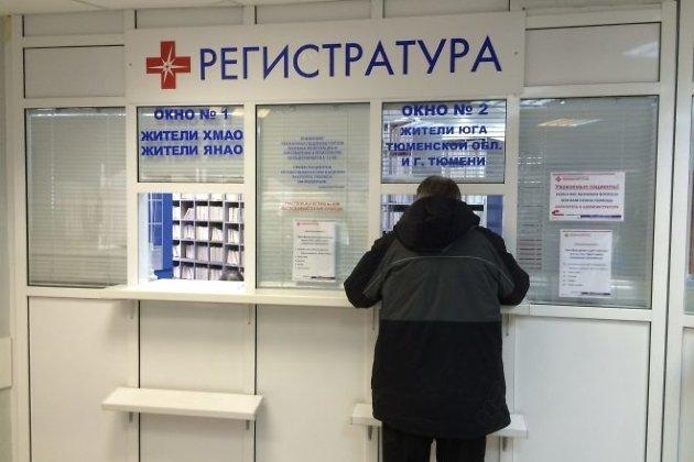 ищу работу регистратора в поликлинике красногорский район
