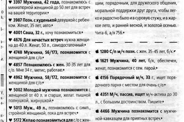 Газета Знакомство С Номерами Телефона
