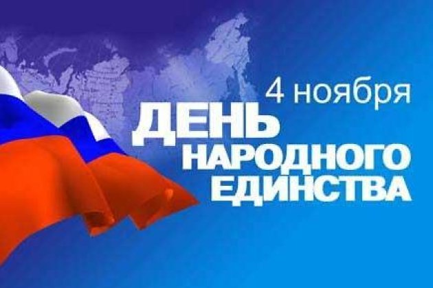 Сценарий концерта на день народного единства 4 ноября