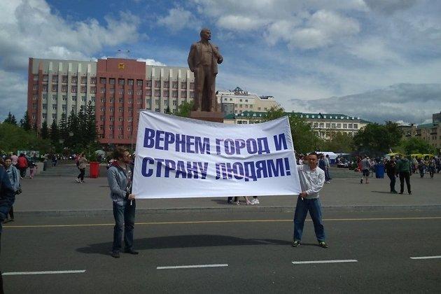 Активисты растянули баннер на Дне России в Чите