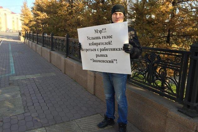 Одиночный пикет напротив мэрии Иркутска