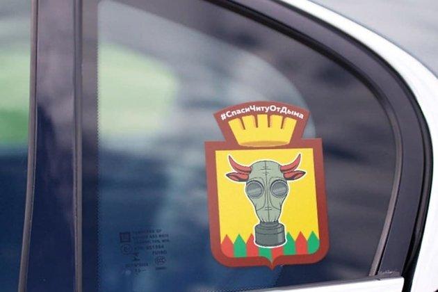 Наклейка нового герба Читы