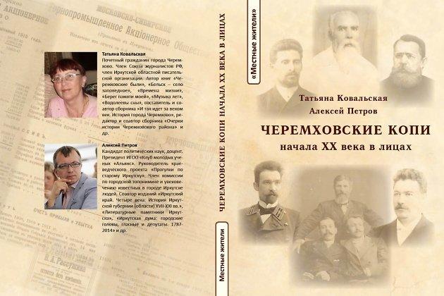 Первая книга серии