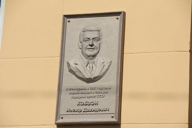 Мемориальная доска Иосифу Кобзону на стене Дома офицеров