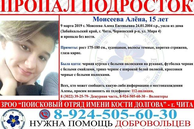 Алёна Моисеева