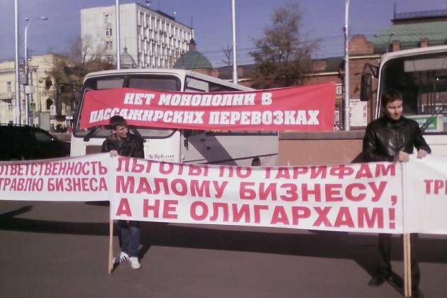 ВИркутске прошел митинг предпринимателей против произвола властей