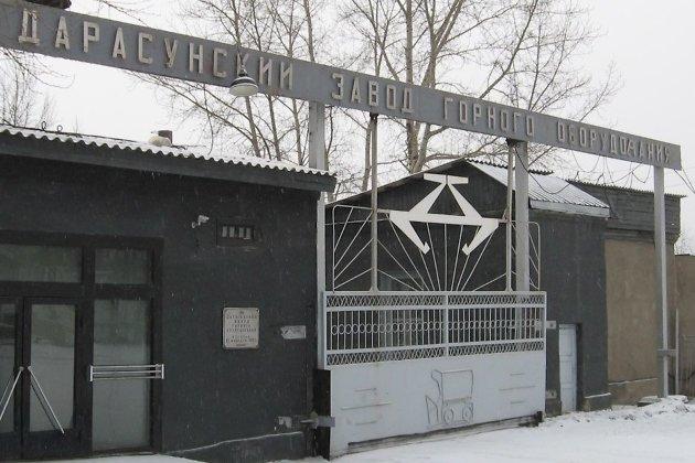 дарасунский завод горного оборудования
