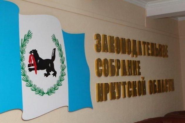Комитет побюджетуЗС Приангарья два раза отложил рассмотрение инициатив главы города Иркутска