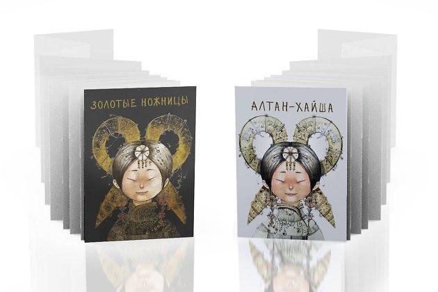 Книга «Алтан-Хайша – Золотые ножницы»