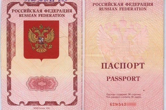 Поздравления с новым паспортом