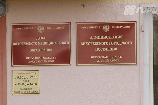 РежимЧС из-за трудностей сотоплением ввели вгороде Вихоревка Иркутской области