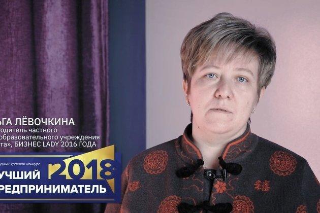 Ольга Лёвочкина