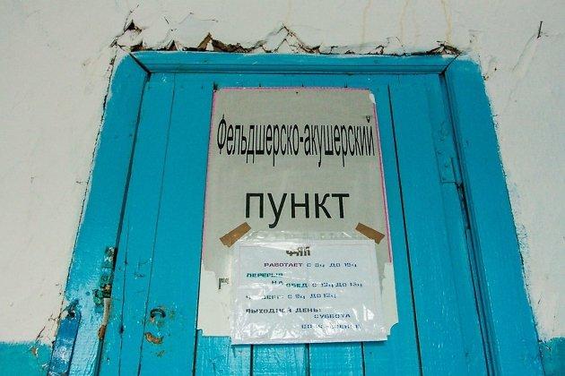 Фельдшерско-акушерский пункт в посёлке Ленинск Читинского района