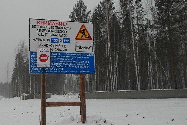 Автодорога Тайшет— Братск введена вэксплуатацию