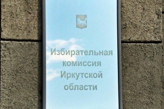 Избирком Прибайкалья признал незаконной агитацию «Справедливой России»