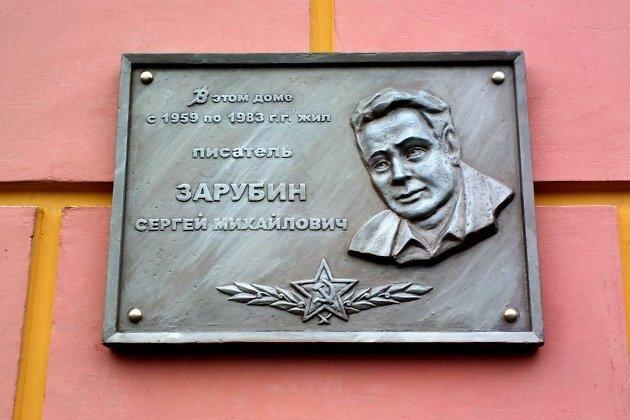 Мемориальная доска писателю Сергею Зарубину