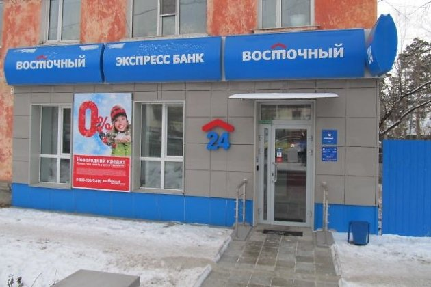 партии банк почты чита кредит дороги лирическая хроника