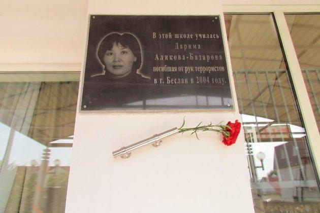 Мемориальная доска Дариме Базаровой на стене школы №2 в Агинском