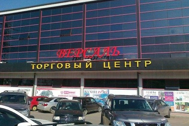 ВИркутске эвакуировалиТЦ «Версаль»