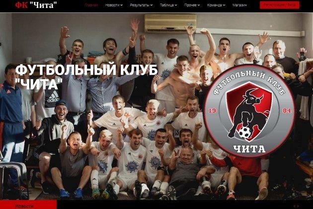 Главная страница сайта ФК