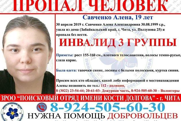 Алёна Савченко