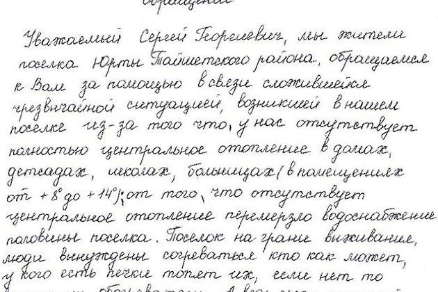 Обращение жителей посёлка Юрты к Губернатору Иркутской области