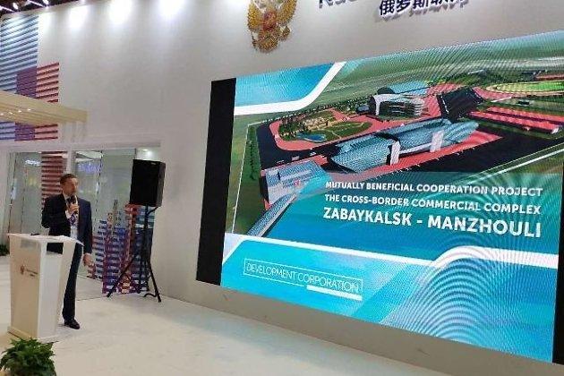 Презентация проекта приграничного торгового комплекса «Забайкальск - Маньчжурия»