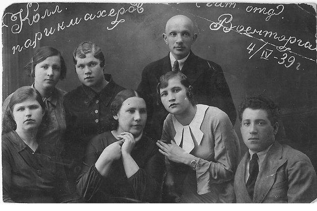 Коллектив парикмахерской Военторга, 1939 год.