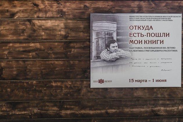 Иркутский областной краеведческий музей приглашает наэкскурсию «Иркутск Валентина Распутина»