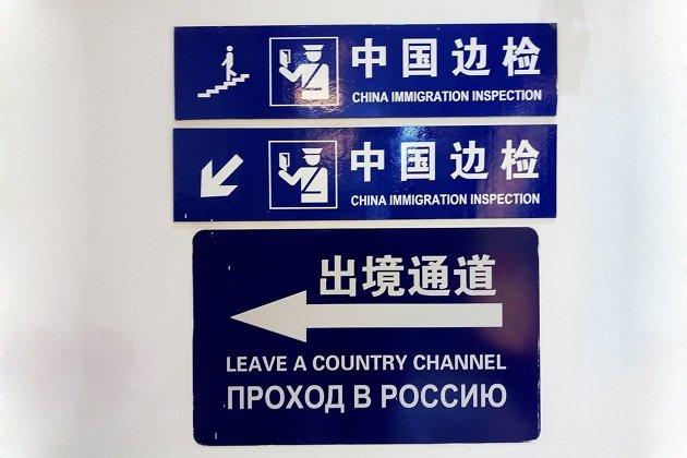 Пункт пропуска на российско-китайской границе в Забайкальске
