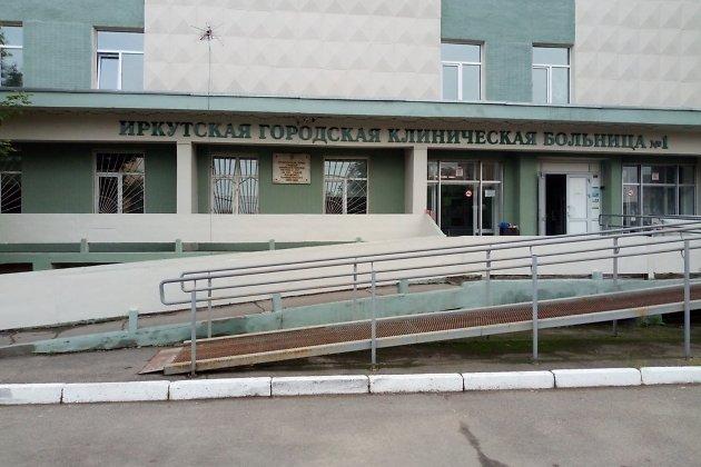 Иркутская городская клиническая больница №1