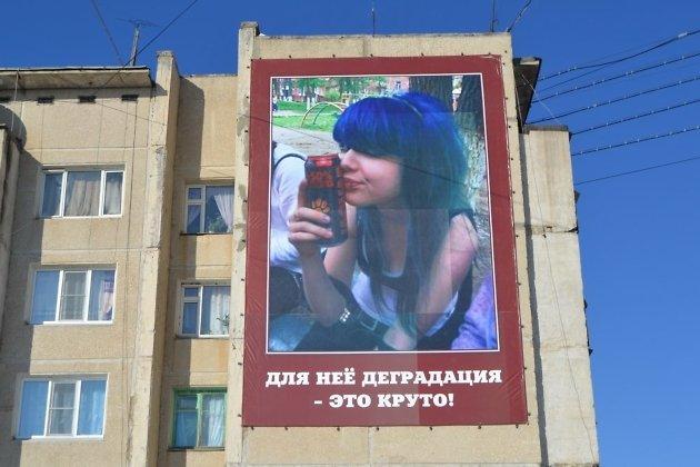 Социальная реклама в Краснокаменске
