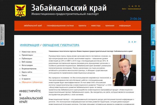 Обращение губернатора Забайкальского края на инвестпортале