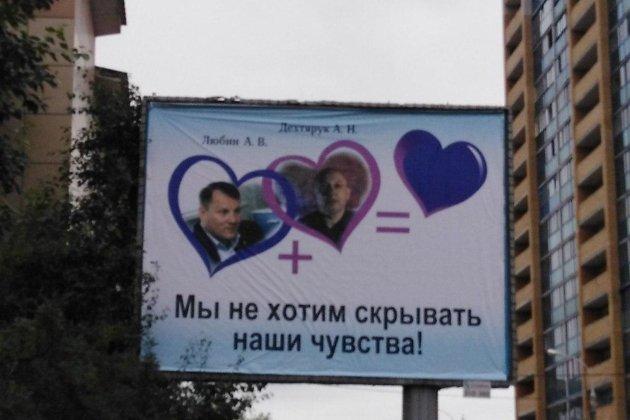 Баннер с Любиным и Дехтяруком на улице Коханского