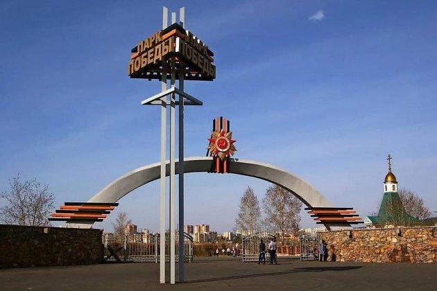 Парк Победы в Чите