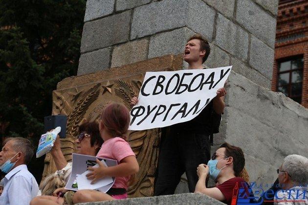 Акция в поддержку Сергея Фургала