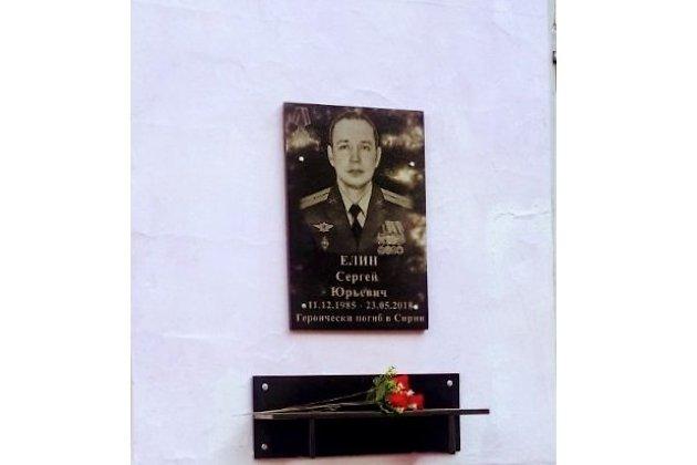 Мемориальная доска памяти Сергея Елина