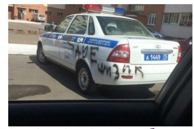 Граффити на патрульной машине в Чите