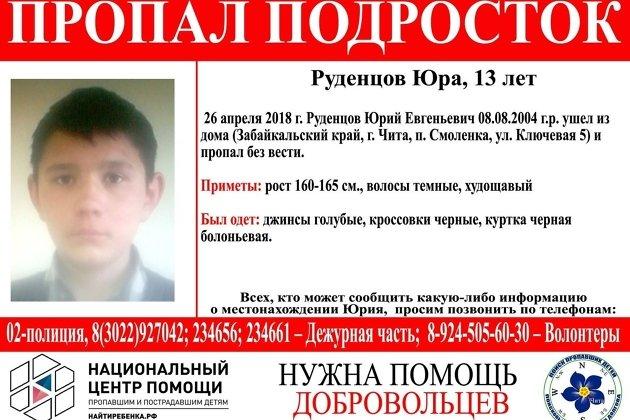 Пропавший Юра Руденцов