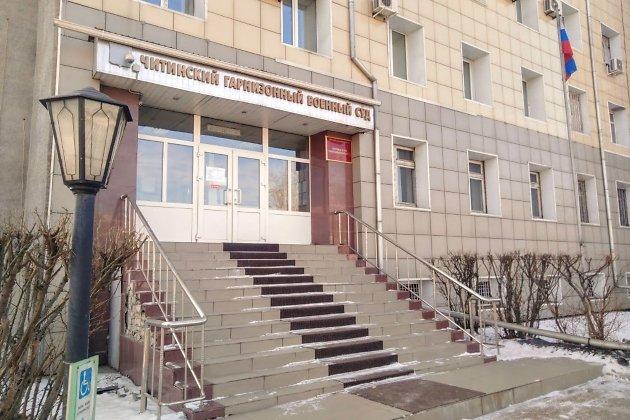 Читинский военный гарнизонный суд
