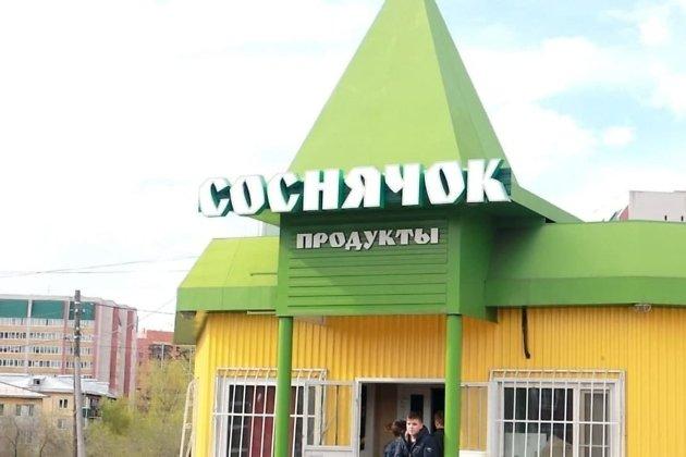 Легендарный магазин «Соснячок». Прославился в 2000-е, когда фото магазина опубликовали в сети Интернет.