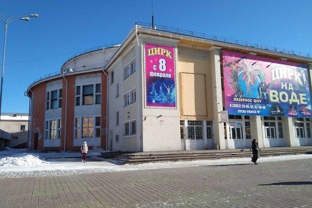 здание цирка. Фото сделано в феврале 2020 года
