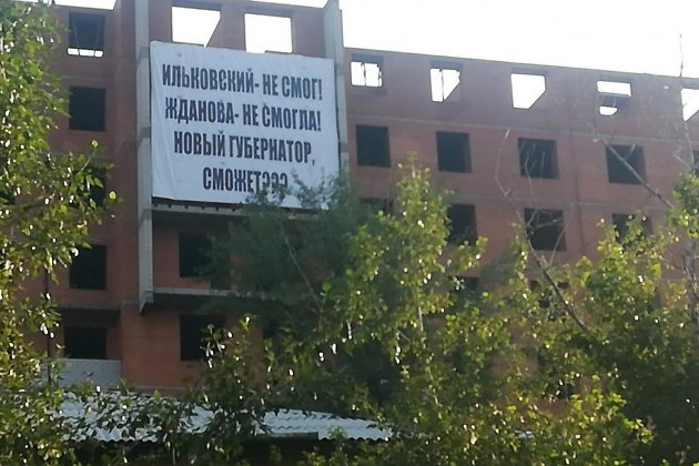 Плакат на недостроенном доме по улице Силикатной, 3, в Чите