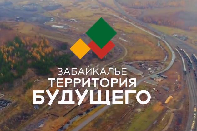 ВЧите, наоткрытии форума местного самоуправления представили фильм оЗабайкалье