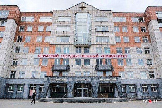 Здание университета в Перми