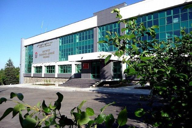 Институт солнечно-земной физики